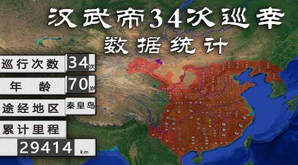 汉武帝34次巡行数据统计
