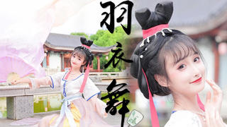 【晓丹】仙气唐风-羽衣舞❀盛世美人缺一不可