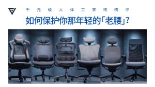 【爱否评测】千元级人体工学椅横评:如何保护你那年轻的「老腰」?