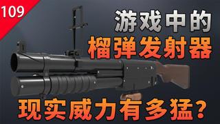 【不止游戏】榴弹发射器现实中威力究竟有多猛烈?