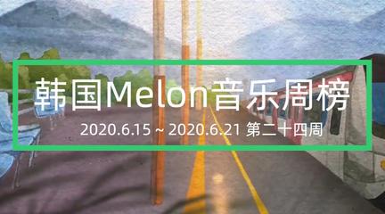 韩国Melon音乐周榜TOP20 第二十五周 (2020.06.15 ~ 2020.06.21)