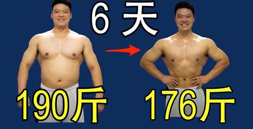 【6天减14斤】真实记录,不运动不节食,我的方法!