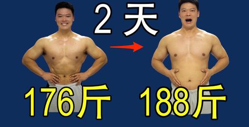 【2天反弹12斤】6天减14斤后续,真实记录,极速减肥?