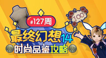 【FF14/时尚品鉴】第127期 满分攻略 07月03日 最终幻想14