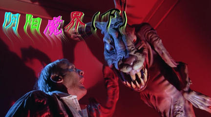 【奥雷】小孩体内竟蕴含着极其恐怖之力 神秘怪物连续夜袭航班飞机《阴阳魔界》下集