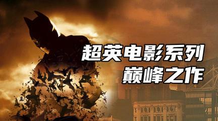 【阿斗】超级英雄电影的巅峰系列,克里斯托弗诺兰诠释最具气质的超英电影《蝙蝠侠:侠影之谜》