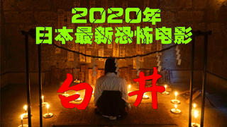 2020日本最新恐怖片,面对女鬼的正确姿势,终于被我解锁了!