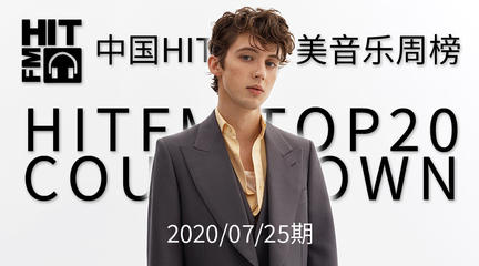 【HITFM】中国HITFM欧美音乐周榜HITFM TOP20 Countdown 20200725