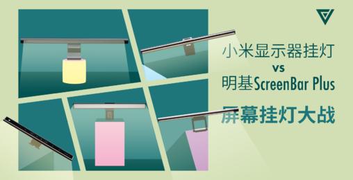 【爱否评测】小米显示器挂灯 vs 明基ScreenBar Plus 屏幕挂灯大战