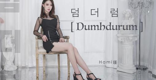 【Hami瑾】剪影大长腿?Dumhdurum-Apink   三代之光冲鸭