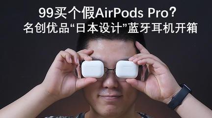 """99买个假AirPods Pro?名创优品""""日本设计""""蓝牙耳机开箱"""