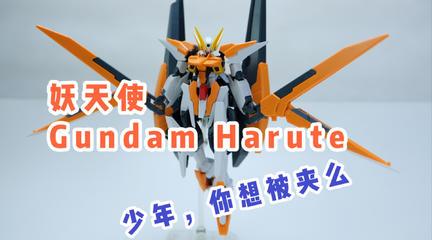造型很棒的变形机体 妖天使 万代 HG Gundam Harute