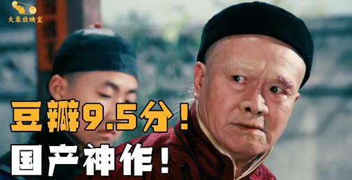 【大象】国产神作!豆瓣高达9.5分,老舍笔下的中国人 《茶馆》