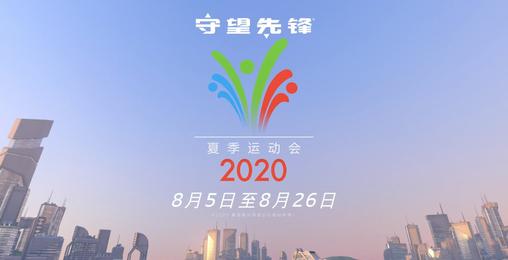 《守望先锋》夏季运动会2020