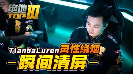 【PCL绝地TOP10】07:TianbaLuRen灵性绕烟瞬间清屏