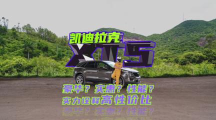 【车问大师】用更实惠的价格买更有面的车,凯迪拉克XT5