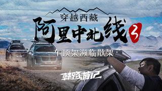 韩路游记:穿越西藏阿里中北线(3)-车顶架濒临散架