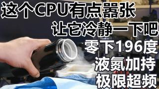 【科技宅公社】CPU在液氮下的极限超频