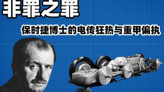 【军盲工作室】保时捷的电传狂热与重甲偏执