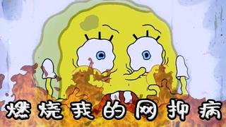 【海绵宝宝×派大星】燃烧我的网抑病