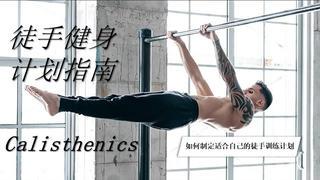 如何制定徒手健身计划(零基础)