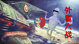 战争即地狱,班德为救战友牺牲自己!《飞出个未来》之外星大战