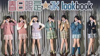 【空汰】【JK】#JK蕉友#春日限定JK★炫彩lookbook【制服开箱+上身试穿】