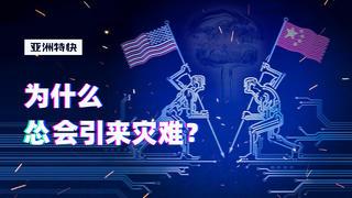 亚洲特快:为什么怂会引来灾难?