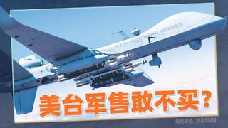 施佬胡诌:1.5亿美元一架无人机,美国肯卖台湾就必须买?