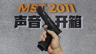 【声音开箱】MST2011感受机械音律的魅力吧少年们!!!