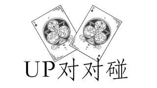 【AB向】UP主对对碰第一期