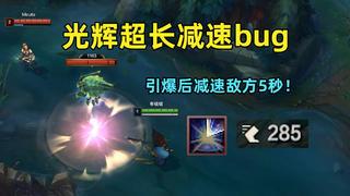 光辉超长减速bug:e技能引爆后还能减速敌方5秒!