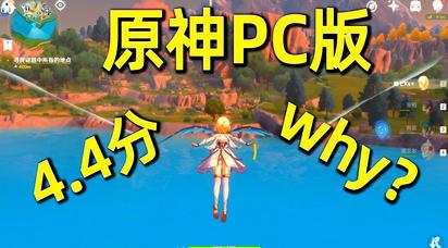 【原神】 PC版评分爆炸4.3分!根本原因是定位问题!