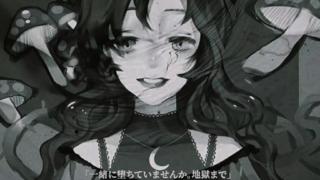 【超A新生计划】魔女の罠/魔女的陷阱(日语原创曲)【千璃Senri】