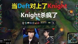 当Deft对上了Knight,Knight杀疯了