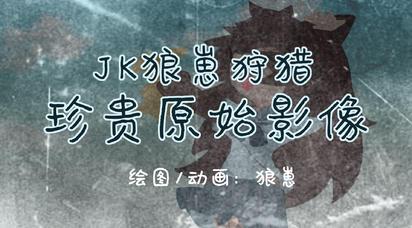 【狼崽】JK狼崽狩猎的珍贵原始影像