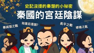 【Cheap官方频道】秦国的宫廷阴谋