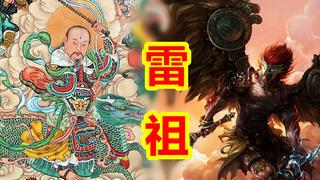 【中国神话-道教篇】雷祖:九天应元雷声普化天尊,雷部众神