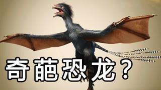 【恐龙时代】神话中的双足飞龙原形是这种恐龙?