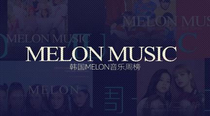 韩国Melon音乐周榜TOP20 第四十周(2020/09/28-10/04)