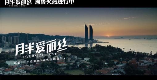 """电影《月半爱丽丝》发布同名主题曲MV 张韶涵歌唱""""幸福肥CP""""甜蜜成长轨迹"""