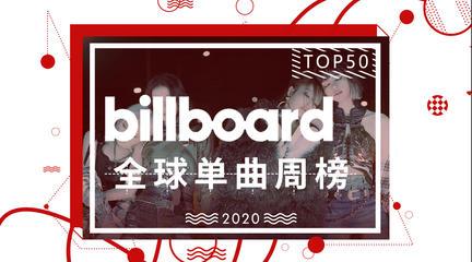 Billboard 全球单曲榜.TOP50.第05期