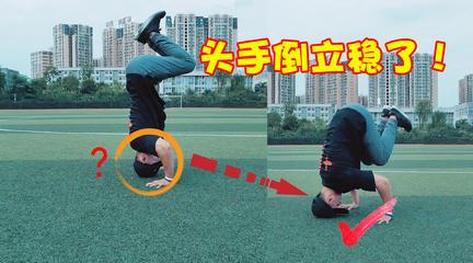 """健身萌新看过来:快速掌握简单酷炫技能""""头手倒立"""",只需4个要点,稳如泰山!"""