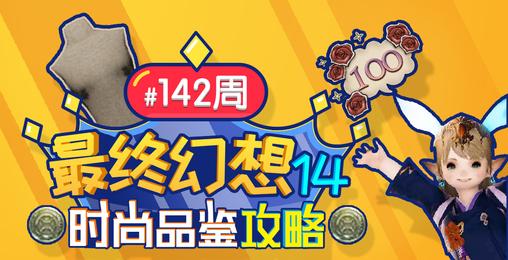 【FF14/时尚品鉴】第142期 满分攻略 10月16日 最终幻想14