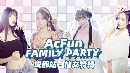 【仙女UP特辑】AcFun Family Party ——成都站