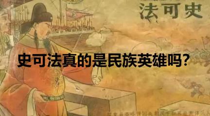 """史可法:君王口中的""""民族英雄"""""""