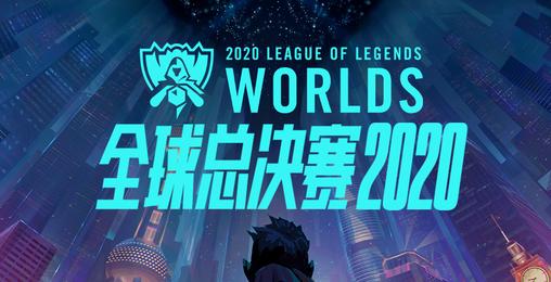 快速看完2020全球总决赛八强赛  GEN vs G2