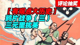 #评论抽奖#【有观点大历史】鸦片战争:三元里抗英