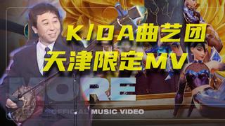 K/DA曲艺团《MORE》天津限定MV公开!