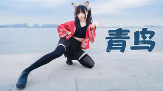 【窝窝头】青鸟【贰柒乾曜,曙月迎高】祝刘也生日快乐~